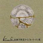 main_kintsugi_2012_1