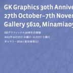 GKGraphics30th_web