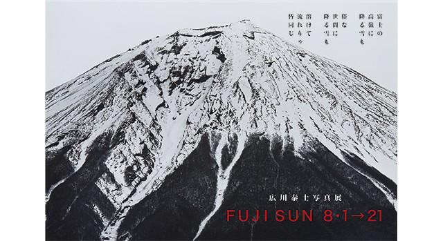 fuji_main